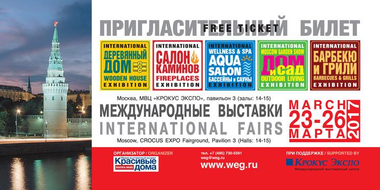 Открыта регистрация посетителей на весенние выставки