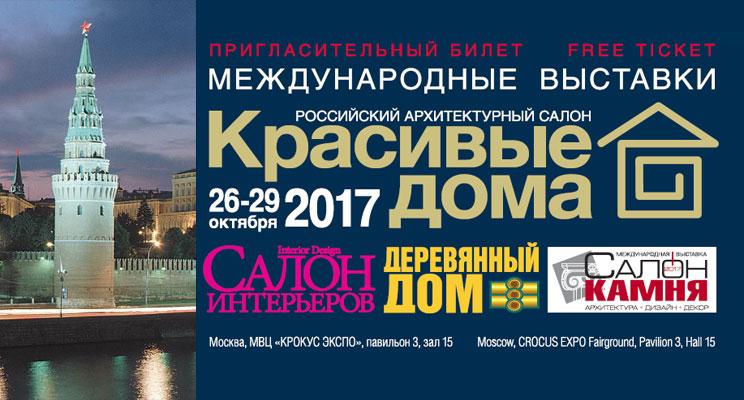 Открыта регистрация посетителей на осенние выставки