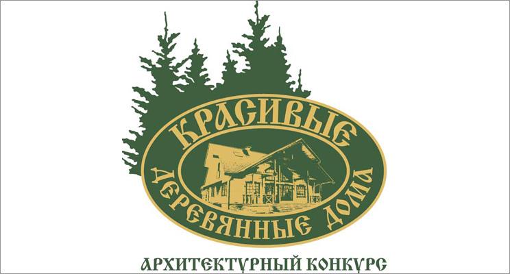 Определены победители конкурса «Красивые деревянные дома – 2019»