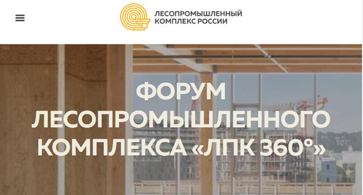 Форум лесопромышленного комплекса «ЛПК 360°»