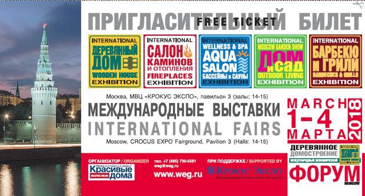 Открылась регистрация посетителей на весенние выставки