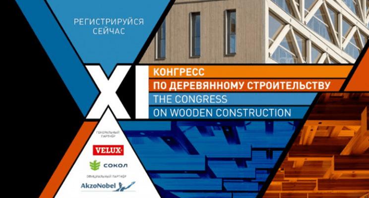Минпромторг России представил меры поддержки деревянного домостроения