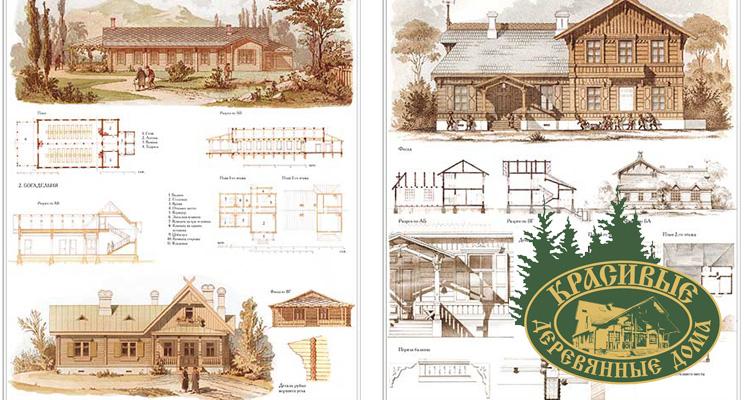 Представляем состав профессионального жюри архитектурного конкурса «Красивые деревянные дома 2018»