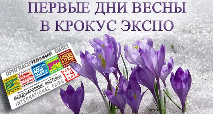 Приглашаем встретить первые дни весны в «Крокус Экспо»