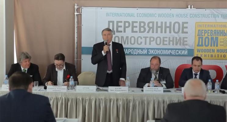 Состоялся II Международный экономический форум по деревянному домостроению