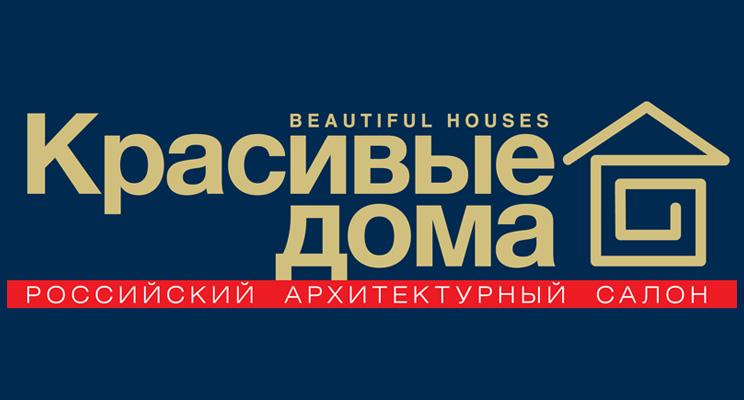 Открыт прием заявок на участие в выставке «Красивые дома. Российский архитектурный салон 2018»