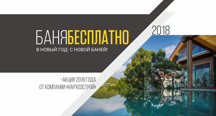Мегаакция-2018 от компании НАРХОЗСТРОЙ: «Баня — БЕСПЛАТНО»