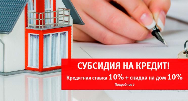 Компания «ТАМАК» и «Кредит Европа Банк» — субсидирование кредитов на приобретение деревянных домов