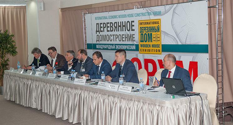 III Международный экономический форум по деревянному домостроению