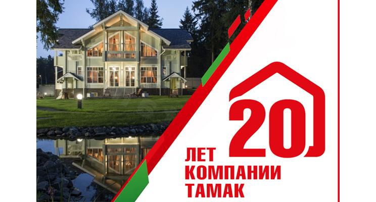20 лет бренду ТАМАК