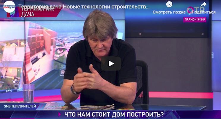 Президент Медиа-выставочного холдинга «Красивые дома» С.Экономов — гость аналитической программы «ОТРажение» на телеканале ОТР.