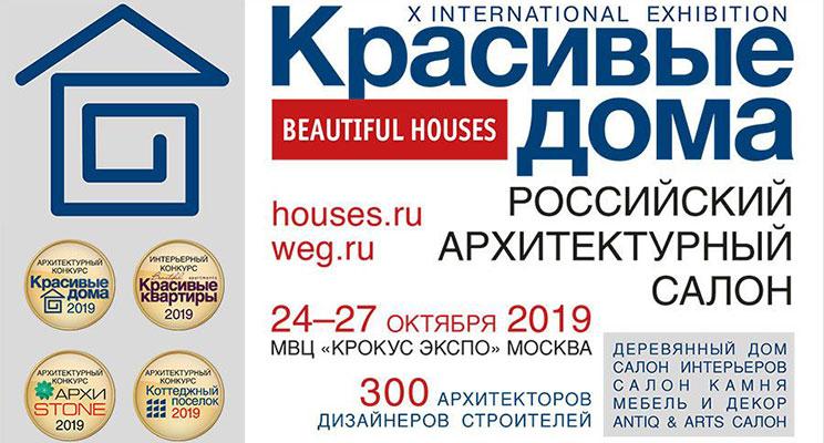 Открыта регистрация посетителей на выставки «Красивые дома 2019»