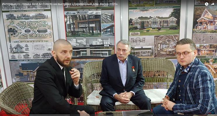 Интервью со стенда Best Architects на выставке «Деревянный дом. Весна 2020»